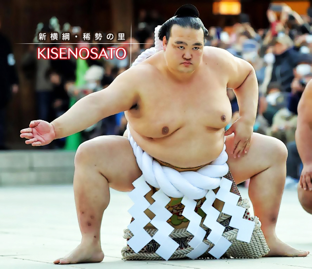 1.27kisenosato-2.jpg