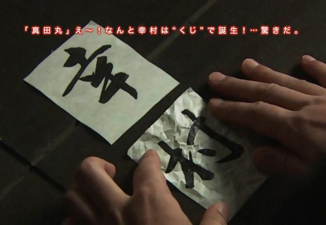 10.11yukimura.jpg
