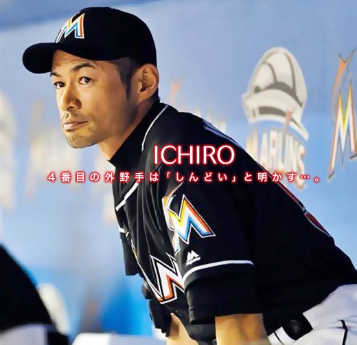 10.4ichiro-no2.jpg