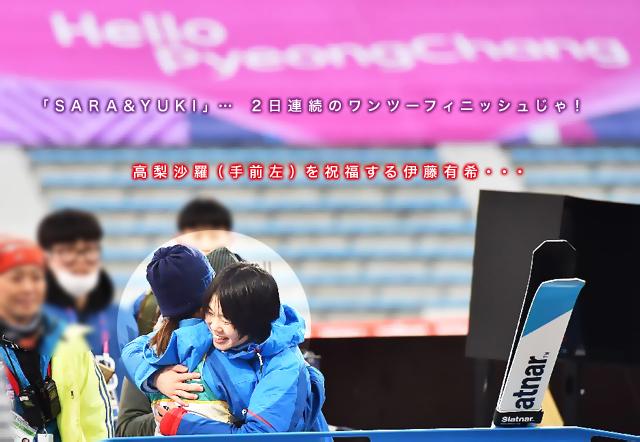2.17sara&yuki.jpg