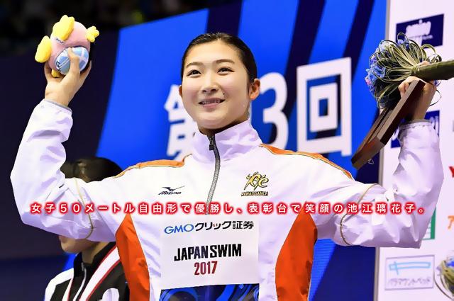 4.17rikako-win1.jpg