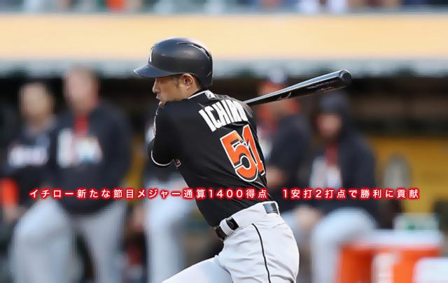 5.24ichiro-ok.jpg