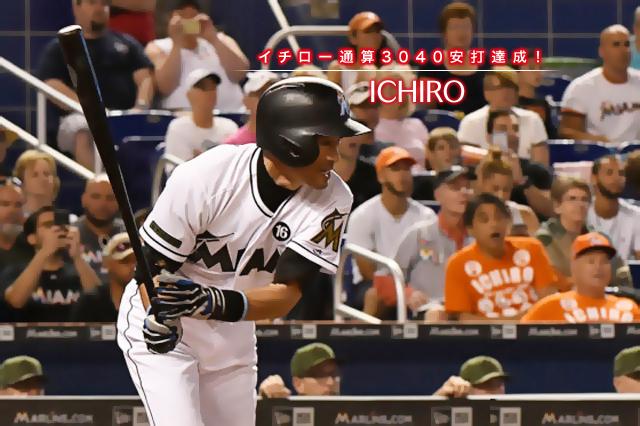 5.29ichi-3040.jpg