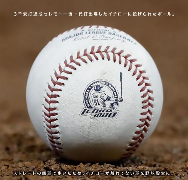 5.2ichi-ball.jpg