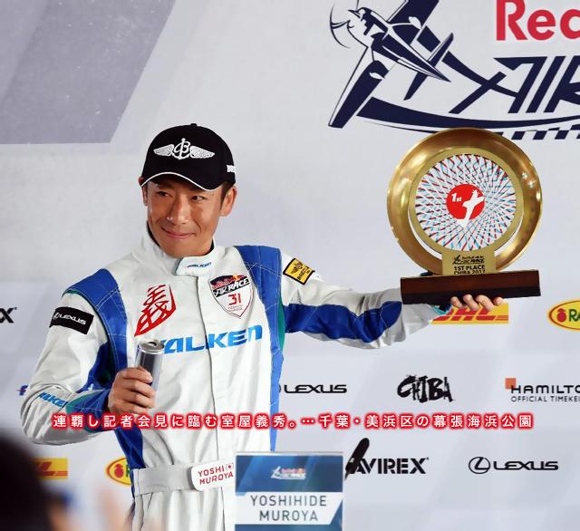 6.5muroya-win.jpg