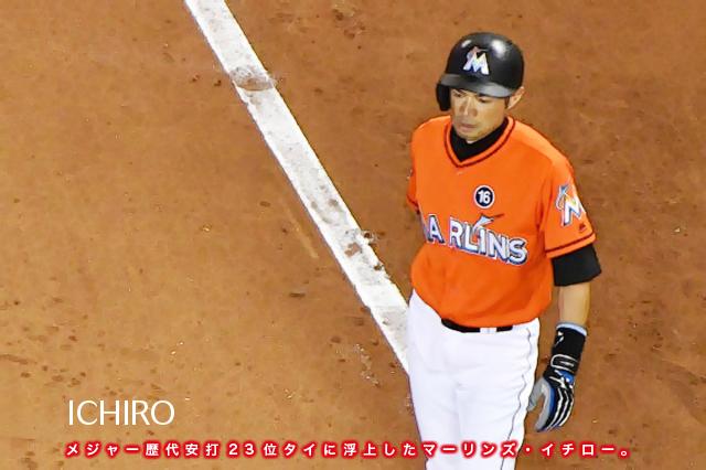 7.17ichiro-go.jpg