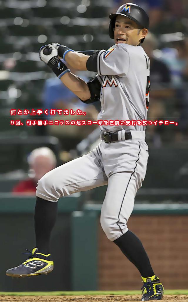 7.28ichiro-4.jpg