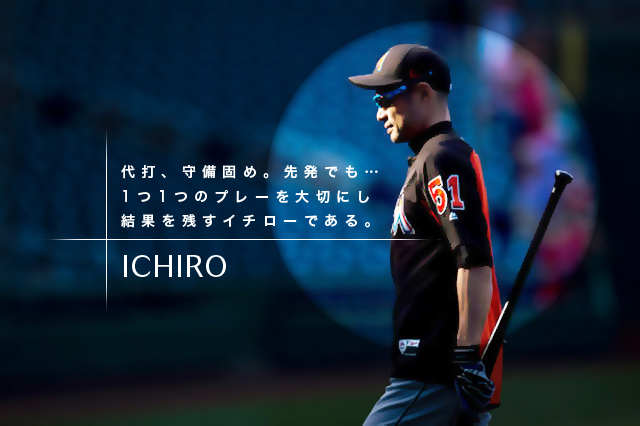 8.10ichiro-ok.jpg