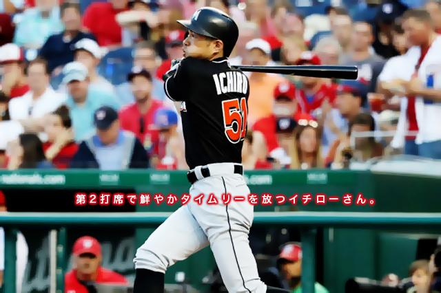 8.10ichiro3-1.jpg