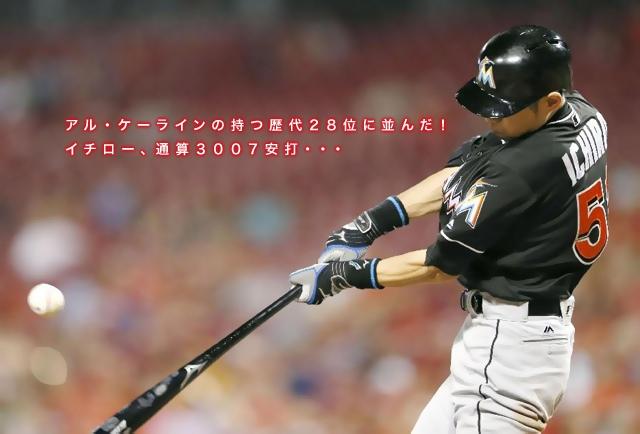 8.19ichiro-3007.jpg