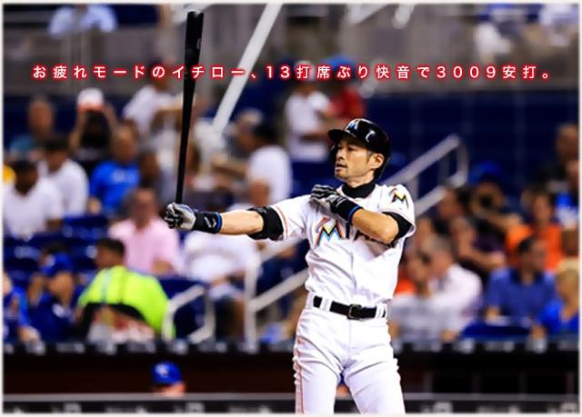 8.25ichiro-3009.jpg