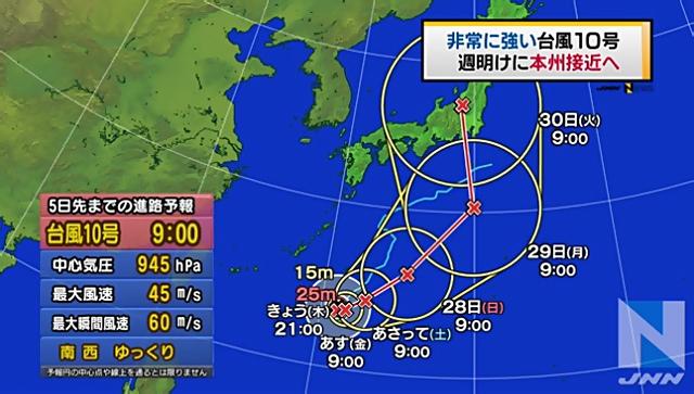 8.25typhoon10.jpg