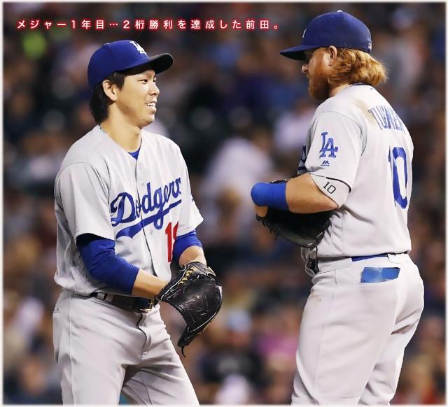 8.5atari-maeda.jpg