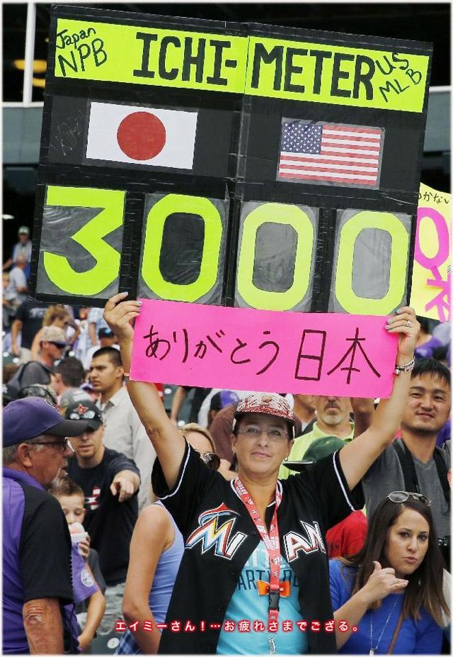 8.8ichiro3000-C.jpg