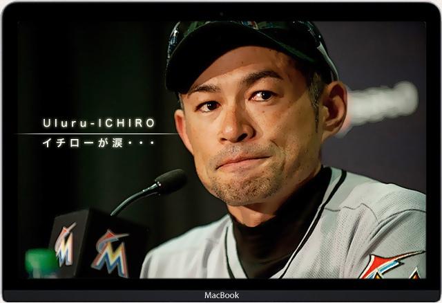 8.8ururu-ichiro.jpg