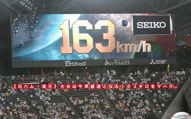 9.13ohtani-163.jpg