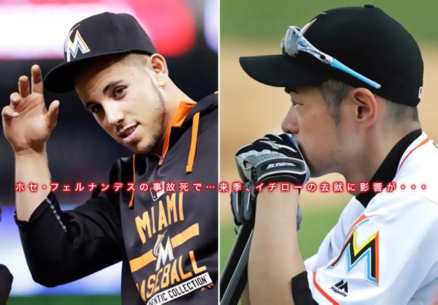 9.28MIAMI-ichiro.jpg