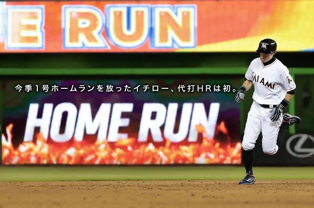 9.8ichi-home run.jpg