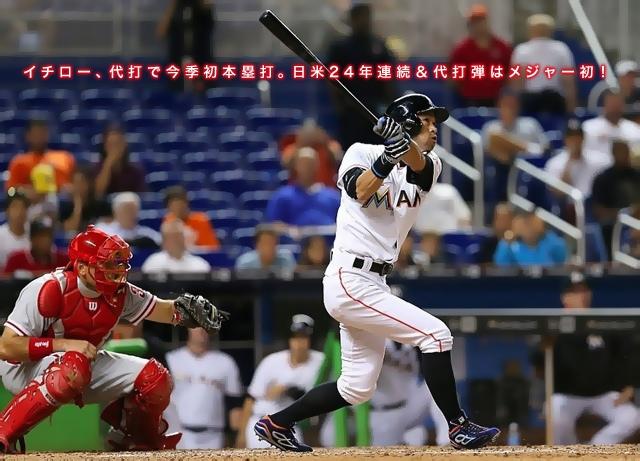 9.8ichi-home run1.jpg