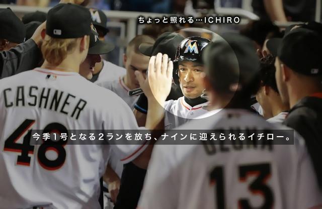9.8ichi-home run2.jpg