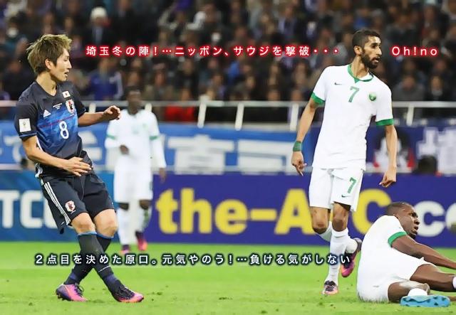 11.16haraguchi-goal.jpg