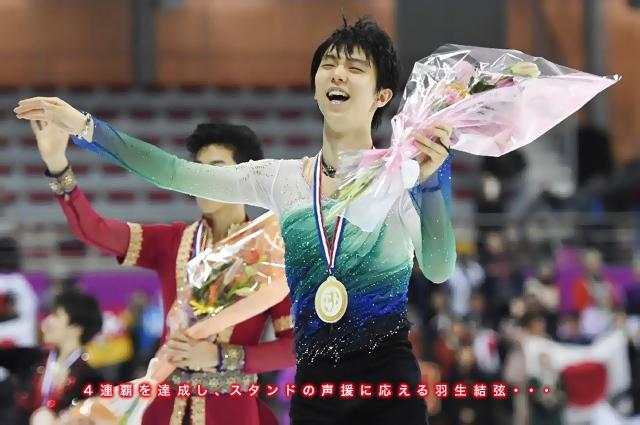 12.12yuzuru-win4.jpg