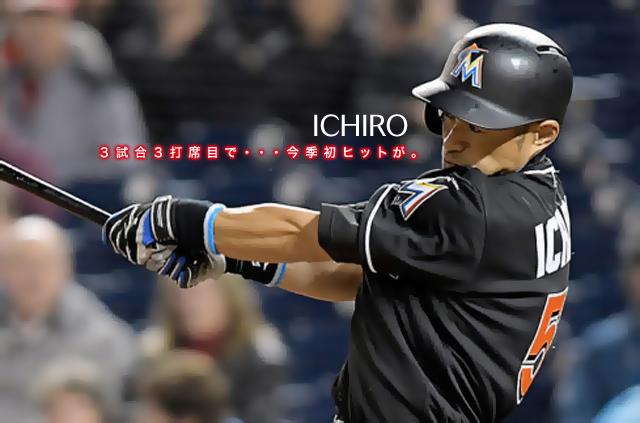 4.10ichiro-1.jpg