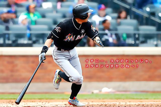 5.24ichiro-1hit.jpg