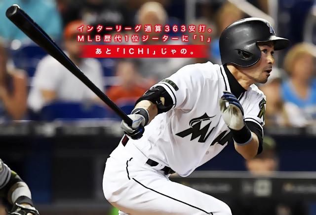 5.29ichiro-2.jpg