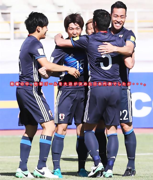 6.14osako-goal2.jpg