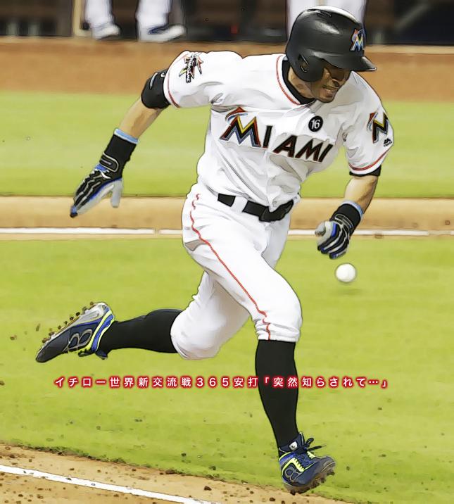 6.16ichiro-365B.jpg