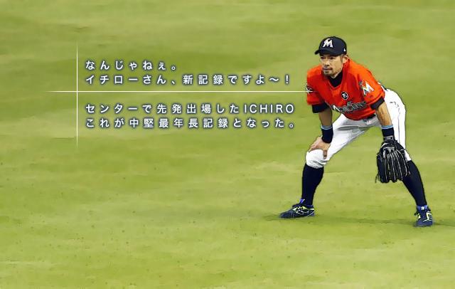 6.26ichiro-B.jpg