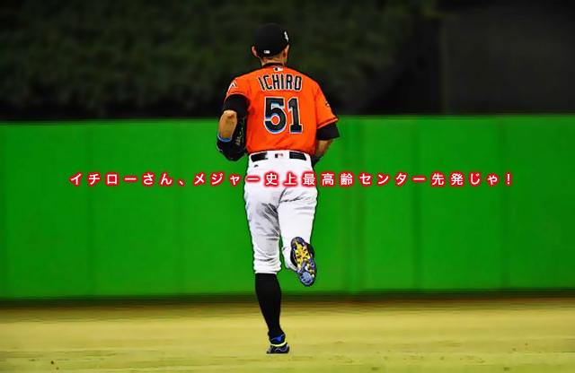 6.26ichiro-C.jpg
