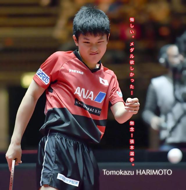 6.5harimoto-lose.jpg