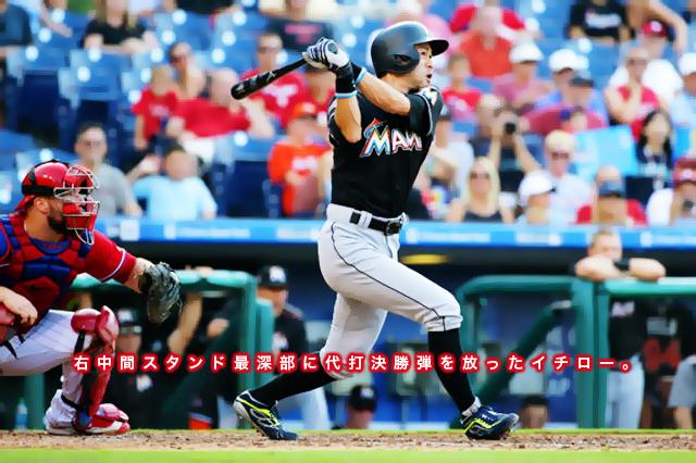 8.23ichiro-3R-1.jpg