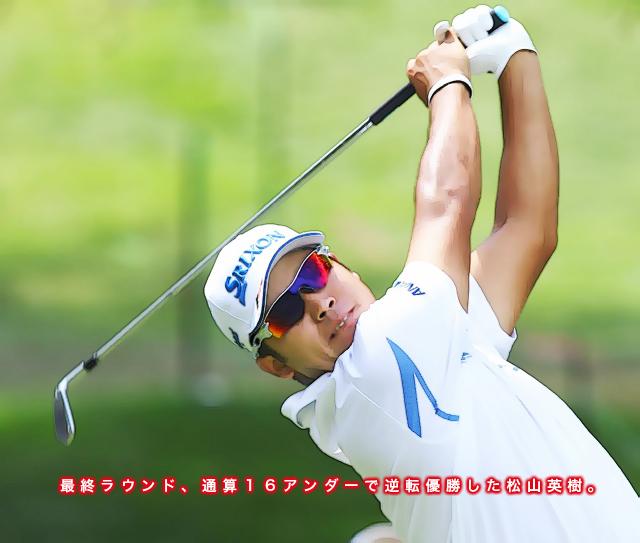 8.7hideki-win3.jpg